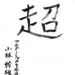23_kobayashi_2016