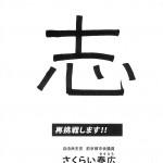 33_sakurai_2016