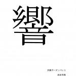 44_takeda_2016