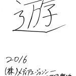 50_nakagiri_2016