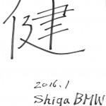 55_nagano_2016