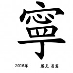 68_fujimi_2016