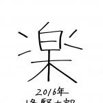 78_minami_2016