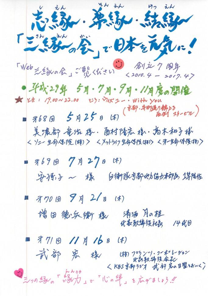 三縁の会開催予定201706~