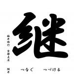 2017_hitomoji_ページ_09_result