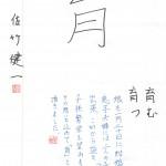 2017_hitomoji_ページ_12_result