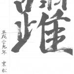 2017_hitomoji_ページ_13_result
