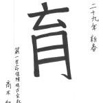 2017_hitomoji_ページ_14_result