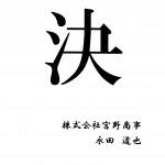 2017_hitomoji_ページ_16_result