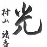 2017_hitomoji_ページ_29_result