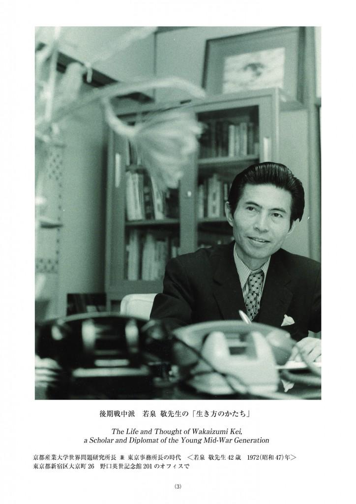 若泉 敬先生に学ぶ 改訂版