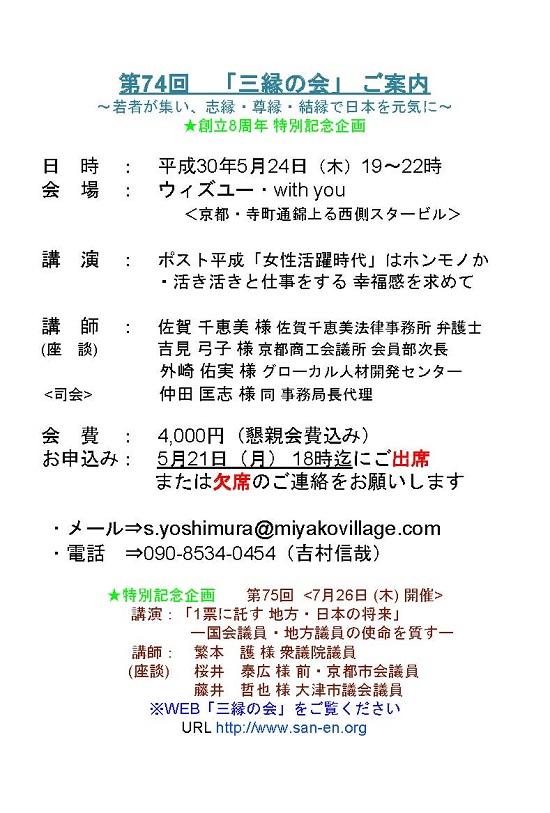 第74回「三縁の会」ハガキ 2018.5