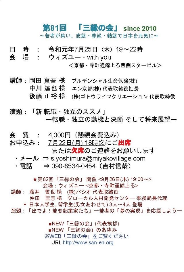第81回「三縁の会」ハガキ 2019.7