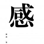 2019_hitomoji_ページ_03