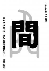 2019_hitomoji_ページ_06