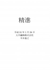 2019_hitomoji_ページ_08_result