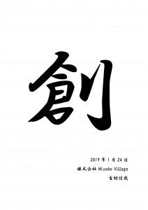 2019_hitomoji_ページ_10_result