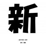2019_hitomoji_ページ_13