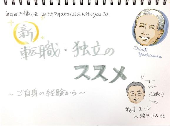 第81回三縁の会記録01(byとのさきゆみ)
