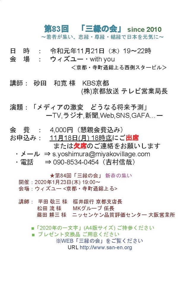 第83回「三縁の会」ハガキ 2019.11