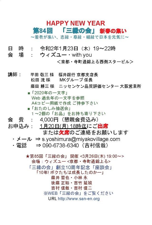 第84回「三縁の会」ハガキ 2020.01