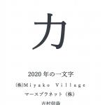 2020(令和二)年の一文字